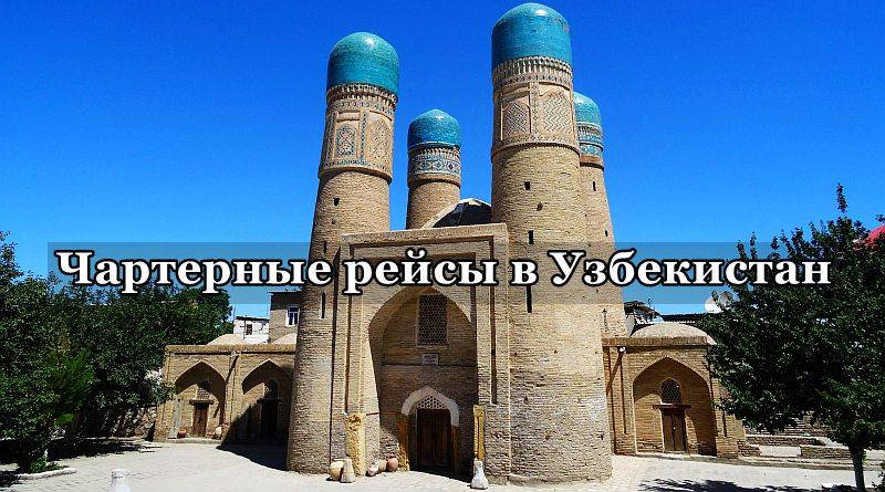 Чартерные рейсы в Узбекистан на декабрь 2020 Москва Ташкент